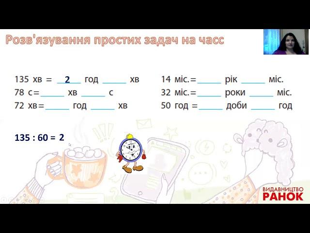 3 клас.  Математика. Розв'язування простих задач на час