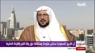 الشيخ عبداللطيف آل الشيخ: يجب محاكمة دعاة الفتنة الذين يحرضون الشباب