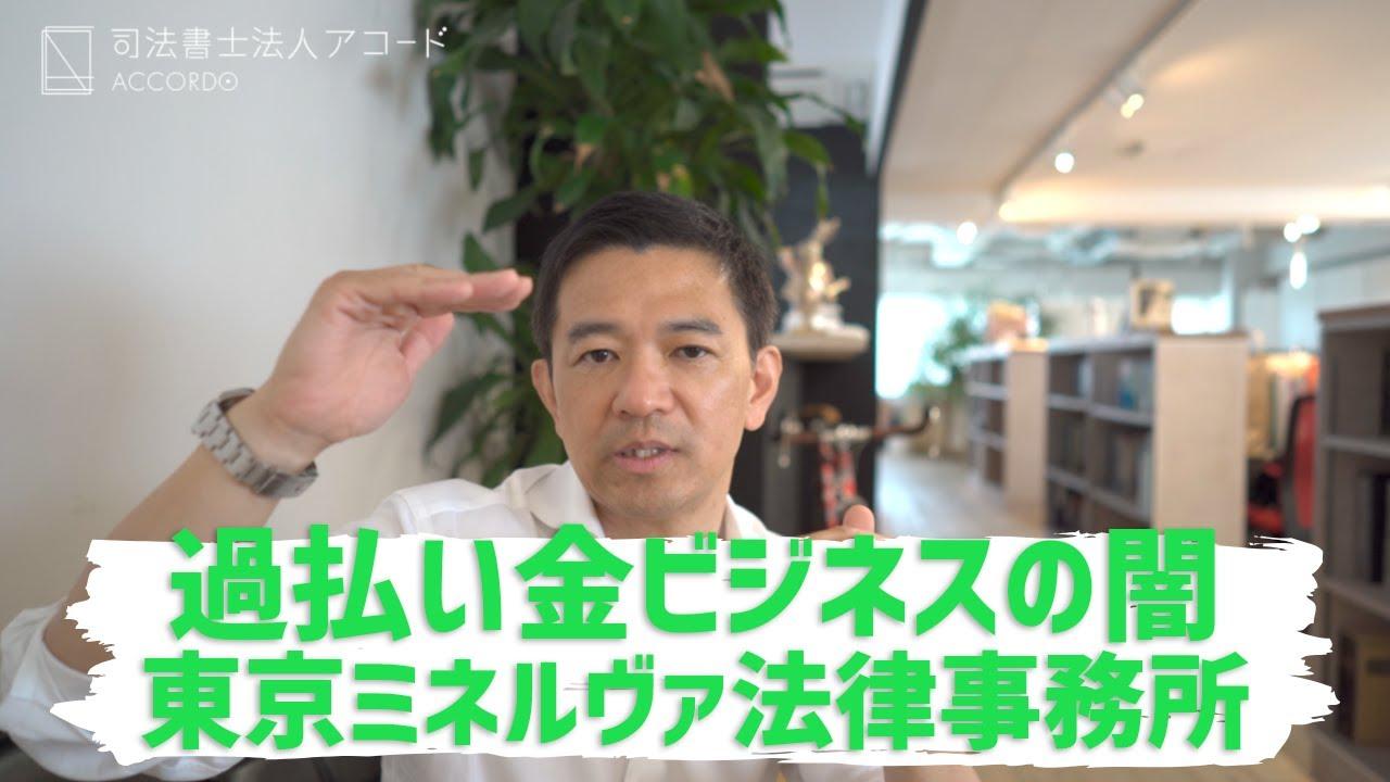 【緊急配信】東京ミネルヴァ法律事務所が破産!過払い金ビジネスの歴史と闇|Vol.199