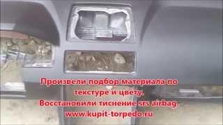 Ремонт торпеды Volvo XC90