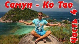 Экскурсия на Ко Тао - с Самуи (снорклинг на Ко Тао, вьюпоинт Нанг Ян), Таиланд(Дешевые авиабилеты со скидкой: http://www.aviasales.ru/?marker=48826 $ Удобный поиск дешевых отелей: http://hotellook.ru/?marker=48826 ..., 2014-05-15T13:00:02.000Z)
