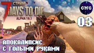 Выживание без крафта! #3 // стрим 7 Days to die