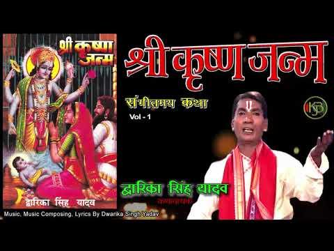 Shri Krishna Janam Vol 1 / संगीतमय कथा / Dwarika Singh Yadav / Jukebox