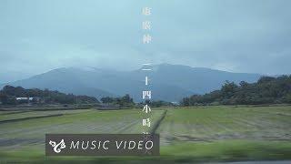 盧廣仲 Crowd Lu 【二十四小時柒天】Official Music Video