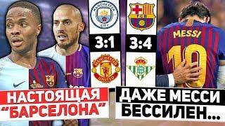 ⚽ Барса проиграла из-за ... | Моуриньо должен быть уволен! | Барселона 3:4 Бетис | МС 3:1 МЮ