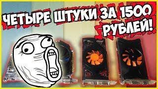 Купил ЧЕТЫРЕ ВИДЕОКАРТЫ за 1500 рублей! ПРОСТО ЖЕСТЬ! +ИТОГИ КОНКУРСА!