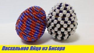 Яйцо из Бисера Мастер Класс! Пасхальное Яйцо из Бисера / Tutorial: Egg from Beads Master Class!