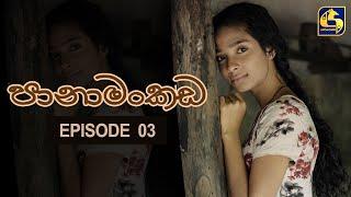 Panamankada Episode 03    පානාමංකඩ    31st JULY 2021 Thumbnail