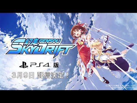 『幻走スカイドリフト』PlayStation4版 リリーストレーラー