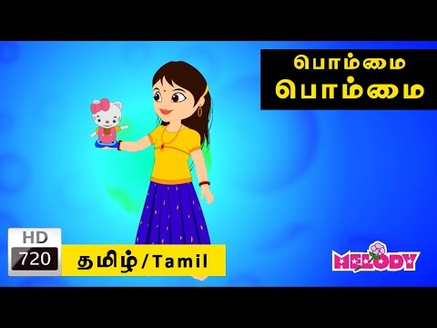 Bommai Bommai | பொம்மை பொம்மை | Tamil Rhymes for Kids | Nursery Rhymes Tamil