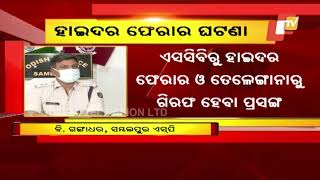 Gangster Hyder's Escape | We Will Assist Commissionerate Police In The Probe, Says Sambalpur SP