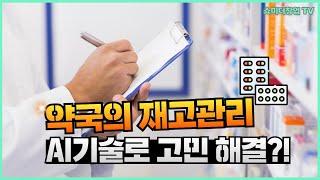 AI 판매 예측시스템 개발 feat.#약국재고 #재고관…