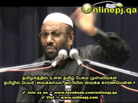 Tamil Muslim Arabiyil Peyarvaikka Karanamenna   TNTJ   PJ = Mumbai
