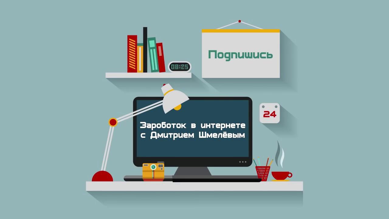 мониторинг заработков в интернете