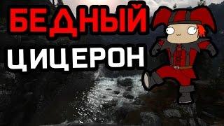 GAMER POOP - SKYRIM - БЕДНЫЙ ЦИЦЕРОН [Русская озвучка]