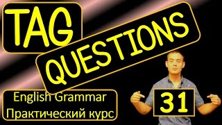 31. Английский (Тренировочные упражнения): TAG QUESTION / РАЗДЕЛИТЕЛЬНЫЙ ВОПРОС  (Max Heart)