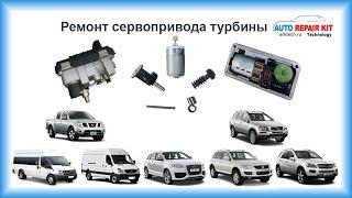 Ремонт сервопривода турбины / БЕЗ автосервиса - САМОСТОЯТЕЛЬНО!