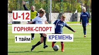U-12. Горняк-Спорт - Кремень - 0:4. 1 тайм. 12.10.19