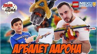 Папа Роб и Ярик собирают LEGO набор Аэро Арбалет Аарона СБОРНИК