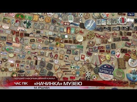 Речі минулих епох: в Іршаві функціонує історико-краєзнавчий музей