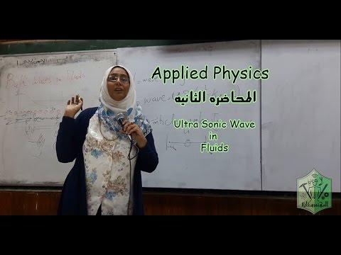 Applied | Ultrasonic waves in Fluids | Lec: 2