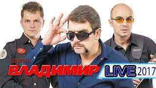 группа ВЛАДИМИР - Концерт LIVE 2017 / ЖИВОЙ ЗВУК