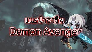 แนะนำอาชีพ Demon Avenger | Maplestory TH