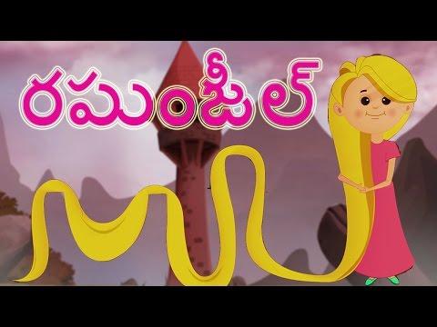 👧Rapunzel | Full Story | Telugu Fairy Tale | Bedtime Stories For Children | రపుంజీల్