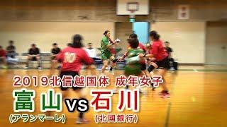 富山vs石川2019年9月1日 北信越国体成年女子