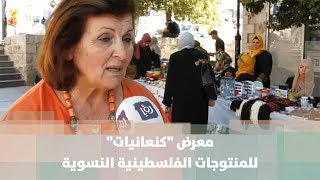 """معرض """"كنعانيات"""" للمنتوجات الفلسطينية النسوية"""