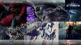 The TrailersTV:[]Топ 6 фильмов в жанре фантастика 2016