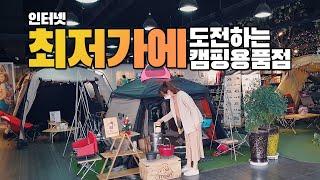 인터넷 최저가에 도전하는 캠핑용품 할인매장! 처음보는 …