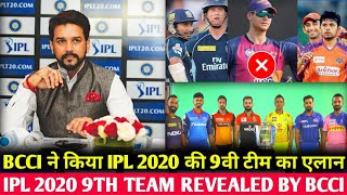 IPL 2020 : BCCI INTRODUCES 9TH TEAM FOR IPL 2020 | NEW TEAMS IN IPL 2020 | IPL 2020 AUCTION