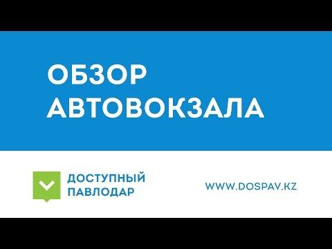 Доступный Павлодар. Обзор автовокзала г. Павлодар