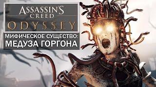 Assassin's Creed: Odyssey - МЕДУЗА-ГОРГОНА! БОЛЬШАЯ ТАЙНА МЕДУЗЫ: Каменные статуи!