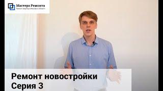 Ремонт новостройки по ул. Циолковского. Москва. Серия 3