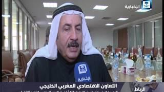 الرباط تستضيف الاجتماع الثالث لفريق العمل المختص بالتعاون الاقتصادي المغربي الخليجي