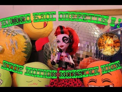 Stop motion monster high# Видео блог Оперетты:D