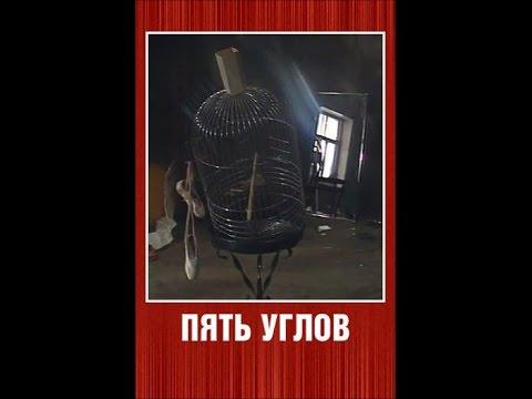 Пять углов (1 серия) (1989) фильм