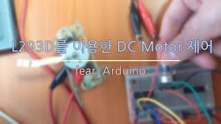 [Arduino] L293D를 이용한 DC 모터(DC …