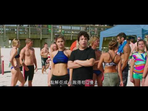 沙灘拯救隊 (Baywatch)電影預告