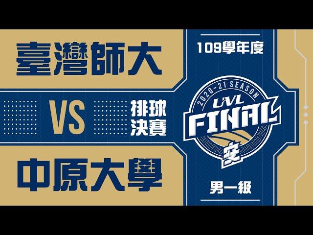 ᴴᴰ109UVL決賽::季軍戰::臺灣師大vs中原大學::男一級 大專排球聯賽 網路直播