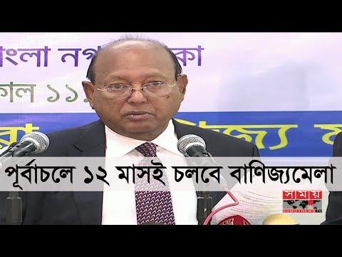 পূর্বাচলে ১২ মাসই চলবে বাণিজ্যমেলা ! | Dhaka International Trade Fair 2018
