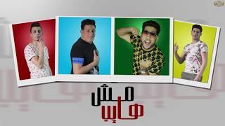 """مهرجان """" مش هايب """" حمو بيكا - فيلو - نور التوت - علي قدورة - توزيع فيجو الدخلاوي 2020"""