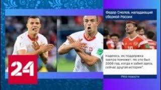 """Провокация на поле: швейцарцев могут дисквалифицировать за """"Албанского орла"""" - Россия 24"""