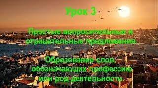 Турецкий язык. Урок 3. Простые вопросительные и отрицательные предложения.