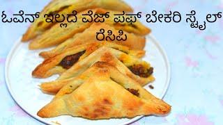 ಓವನ ಇಲಲದ ವಜ ಪಫ ಬಕರ ಸಟಲ ರಸಪ - Veg Puff with &amp without oven in Kannada- Veg Puff Recipe