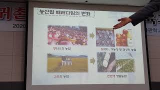 농업 농촌의 여건변화와 귀농 귀촌의 이해 ~손재근 교수…