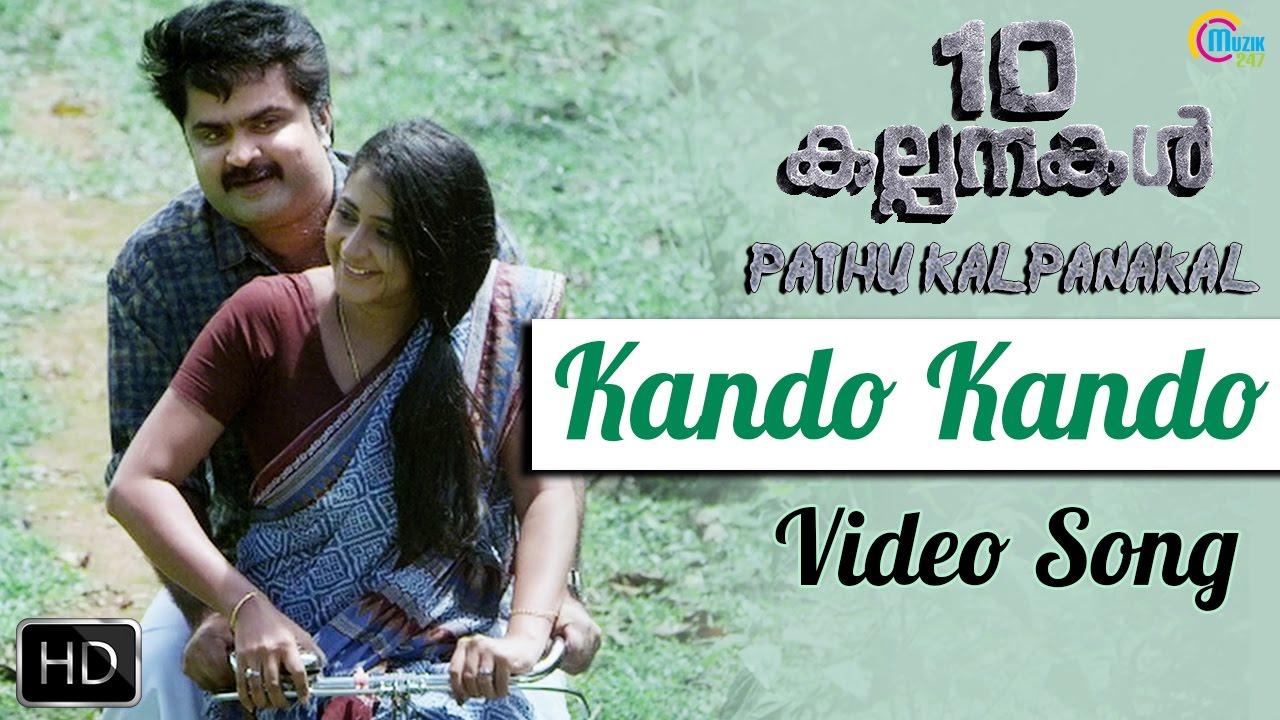 Kando Kando Song Lyrics - Pathu Kalpanakal - hilyrics