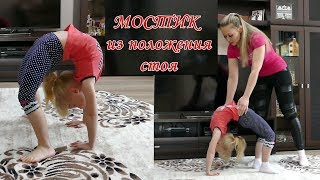 Как сделать МОСТИК из положения стоя! Гимнастика для детей